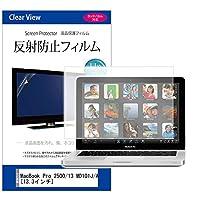メディアカバーマーケット MacBook Pro 2500/13 MD101J/A [13.3インチ(1280x800)]機種用 【反射防止液晶保護フィルム】