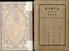 近代劇全集第43巻 英吉利篇【非売品】
