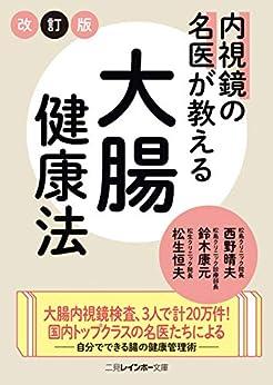 [西野 晴夫, 鈴木 康元, 松生 恒夫]の内視鏡の名医が教える大腸健康法 (二見レインボー文庫)