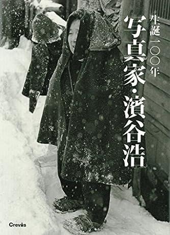 生誕100年 写真家・濱谷浩