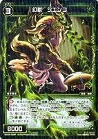 ウィクロス 幻獣 シエンコ(パラレル) インフェクテッドセレクター(WX-04)/シングルカード
