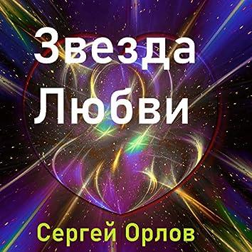 Звезда любви