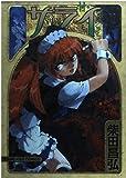 サライ 11 (ヤングキングコミックス)