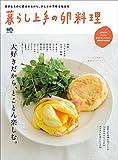 暮らし上手の卵料理[雑誌]