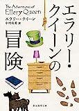 エラリー・クイーンの冒険【新訳版】 (創元推理文庫)