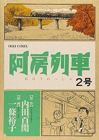 阿房列車 2号 (IKKI COMIX)
