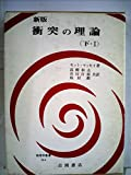 衝突の理論〈下 1〉 (1976年) (物理学叢書〈18a〉)
