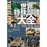 ヴィジュアル版 世界特殊部隊大全:部隊・装備・戦術