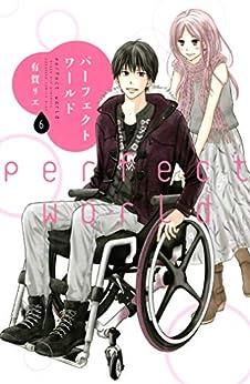 [有賀リエ]のパーフェクトワールド(6) (Kissコミックス)