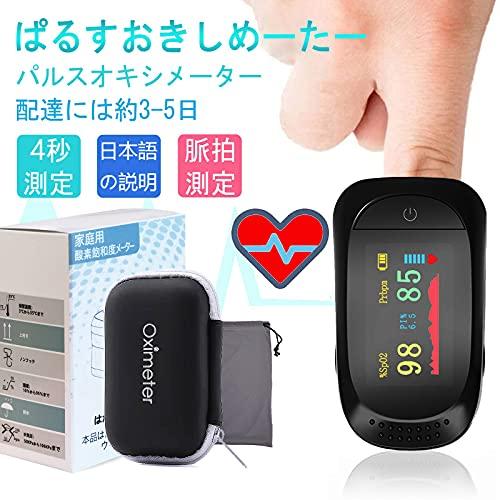 【Egoelife】最新家庭用 ワンタッチ 操作 パルスオキシメーター