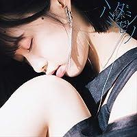 【Amazon.co.jp限定】ハミダシモノ (初回生産限定盤B) (メガジャケ付)