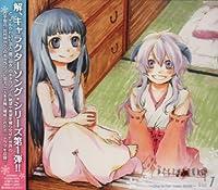 Higurashi no Naku Koro ni Kai C Vol 1 (OST) by Various