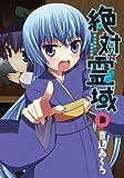 絶対☆霊域(3) (ガンガンコミックスJOKER)