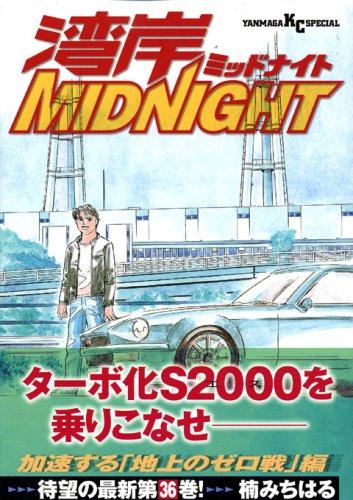 湾岸MIDNIGHT(36) (ヤンマガKCスペシャル)