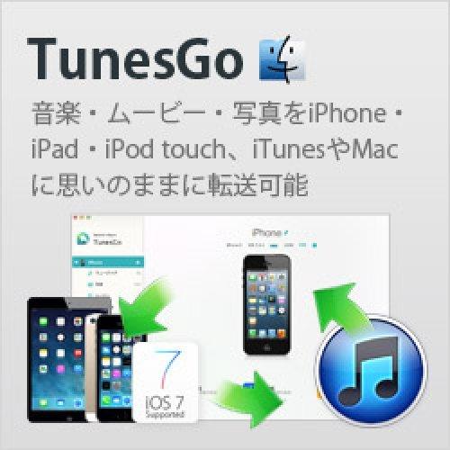Wondershare TunesGo for iOS (Mac版) [ダウンロード]