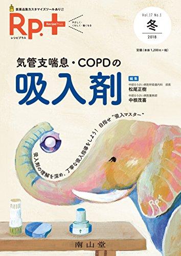 Mirror PDF: レシピプラス Vol.17 No.1 気管支喘息・COPDの吸入剤