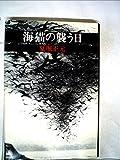 海猫の襲う日 (1978年)
