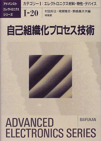 自己組織化プロセス技術 (アドバンストエレクトロニクスシリーズ)