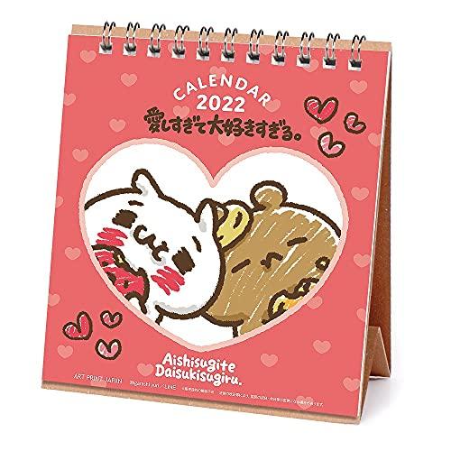 2022年 LINE /igarashi yuri「愛しすぎて大好きすぎる。」ハンドメイド卓上カレンダー 1000120227 vol.183