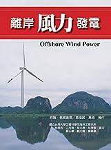 Offshore Wind Power .C H I N E S E
