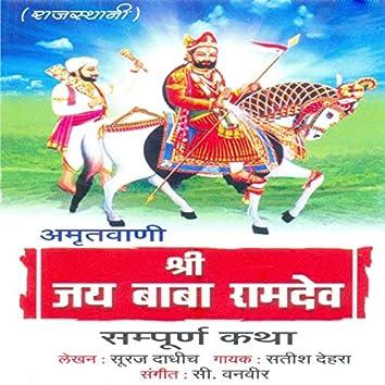 Amrutvani-Shri Jai Baba Ramdev