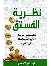نظرية الفستق , فهد عامر الأحمدي