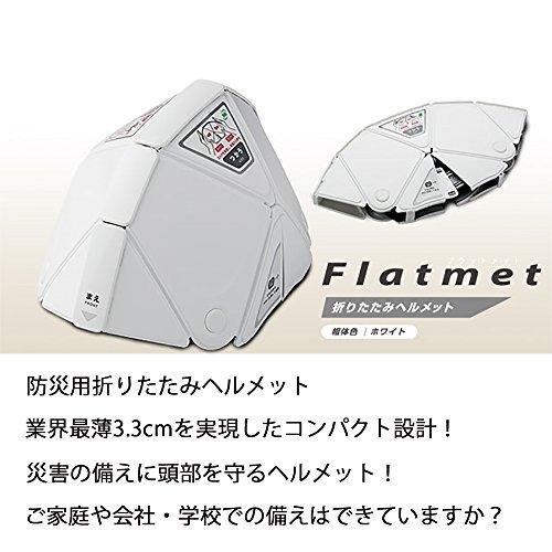 ミドリ安全折りたたみ防災ヘルメットTSC-10Flatmetフラットメットホワイト