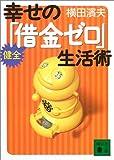 幸せの健全「借金ゼロ」生活術 (講談社文庫)
