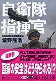 自衛隊指揮官 (講談社+α文庫)
