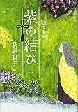 源氏物語 紫の結び(一)