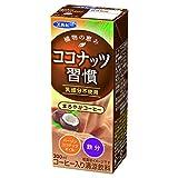ココナッツ習慣 まろやかコーヒー 200ml×24個