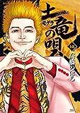 土竜(モグラ)の唄 (68) (ヤングサンデーコミックス)