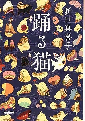 踊る猫 (光文社時代小説文庫)