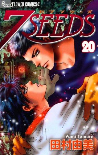 7SEEDS(20) (フラワーコミックスα) - 田村由美