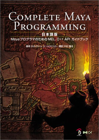 Complete Maya programming―日本語版 MayaプログラマのためのMEL、C++