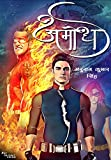 Amogh: अमोघ (Hindi Edition)