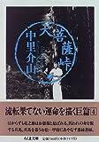 大菩薩峠〈4〉 (ちくま文庫)