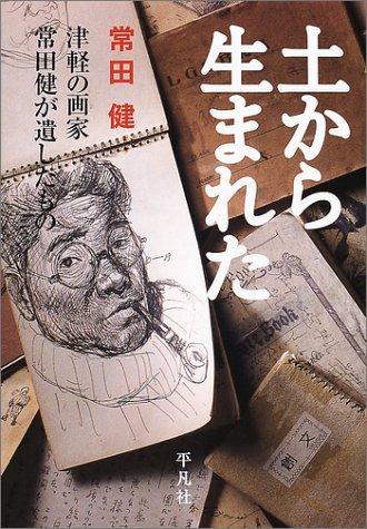 土から生まれた―津軽の画家 常田健が遺したもの