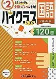 小学ハイクラスドリル 国語2年:1日1ページで全国トップレベルの学力!