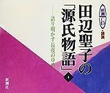 田辺聖子の「源氏物語」 4 [新潮CD講演] (新潮CD 講演)