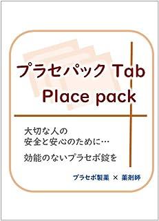 プラセパックTab 介護用偽薬 粒タイプ 1袋30錠入り