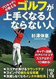 プロキャディが教える ゴルフが上手くなる人...