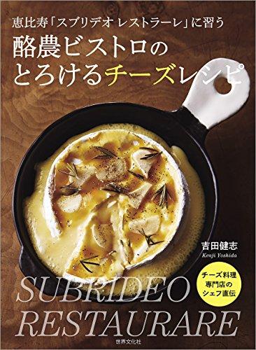 恵比寿「スブリデオ レストラーレ」に習う 酪農ビストロのとろけるチーズレシピ