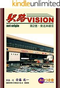 駅路VISION 第2巻・東北本線Ⅲ 2002初版