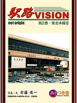 [安藤 進一]の駅路VISION 第2巻・東北本線Ⅲ 2002初版