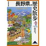 長野県の歴史散歩