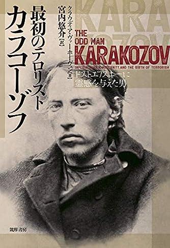 最初のテロリスト カラコーゾフ ─ドストエフスキーに霊感を与えた男 (単行本)
