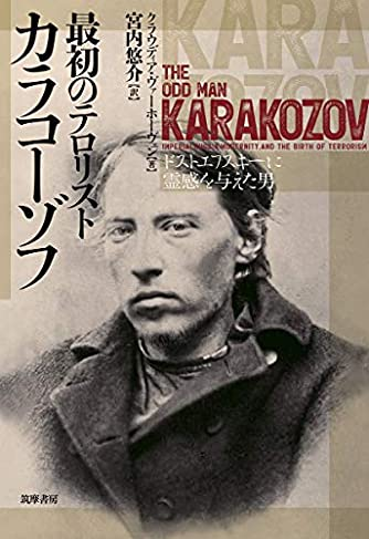 最初のテロリスト カラコーゾフ (単行本)
