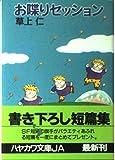 お喋りセッション (ハヤカワ文庫JA)
