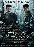 プロジェクト・グーテンベルク 贋札王[DVD]